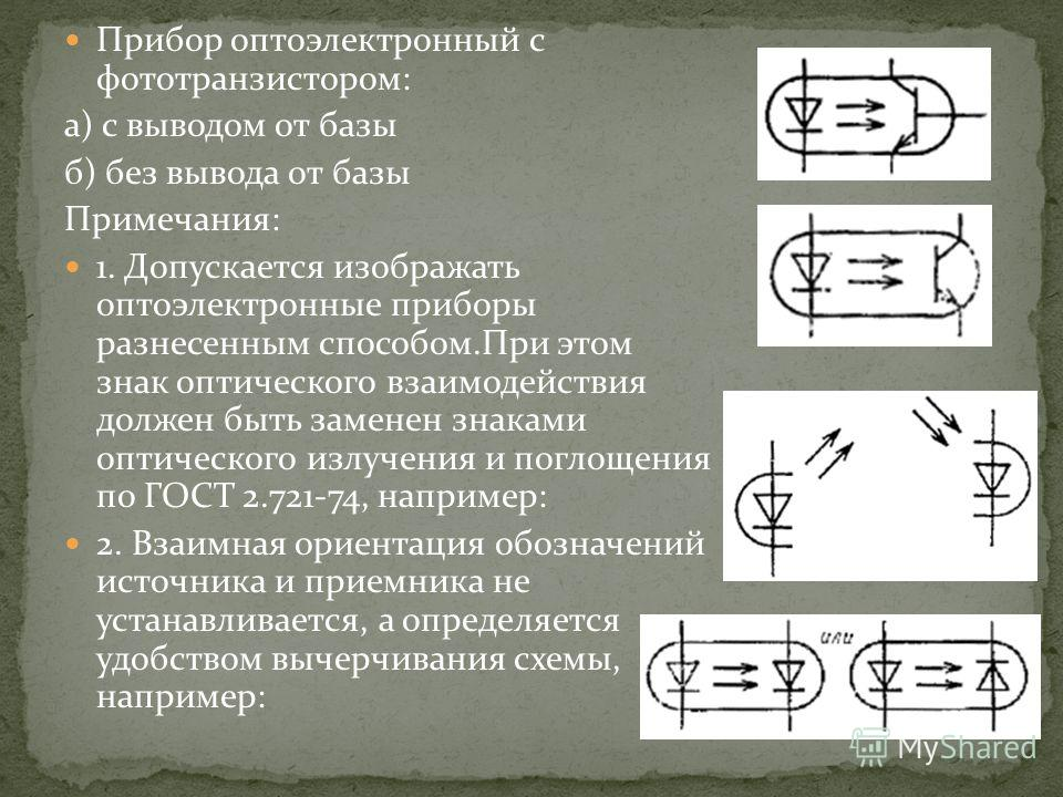 Прибор оптоэлектронный с фототранзистором: а) с выводом от базы б) без вывода от базы Примечания: 1. Допускается изображать оптоэлектронные приборы разнесенным способом.При этом знак оптического взаимодействия должен быть заменен знаками оптического