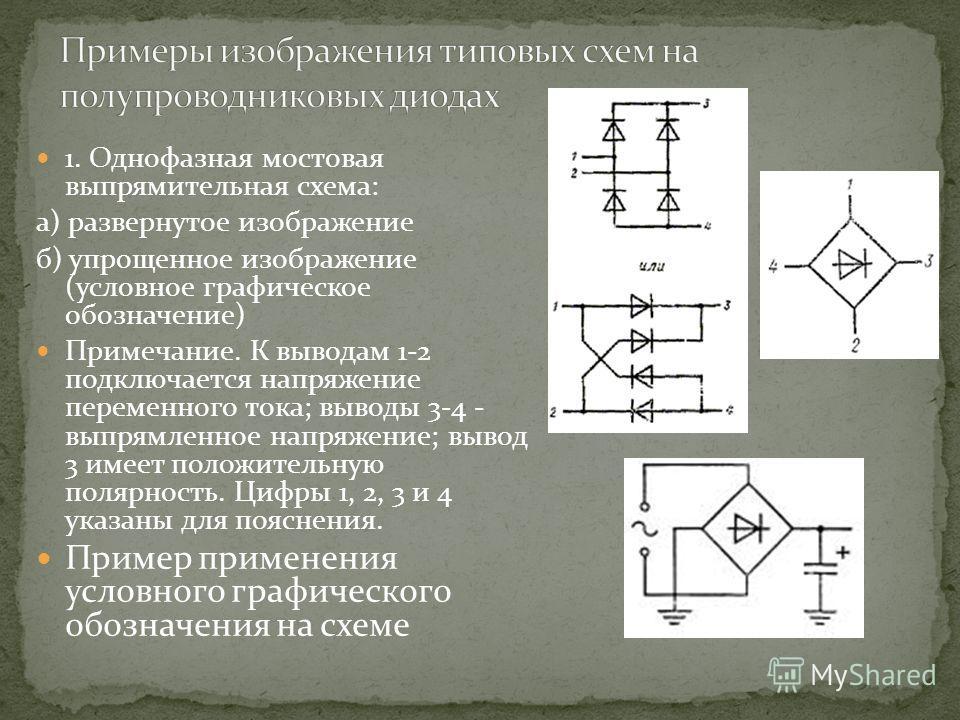 1. Однофазная мостовая выпрямительная схема: а) развернутое изображение б) упрощенное изображение (условное графическое обозначение) Примечание. К выводам 1-2 подключается напряжение переменного тока; выводы 3-4 - выпрямленное напряжение; вывод 3 име