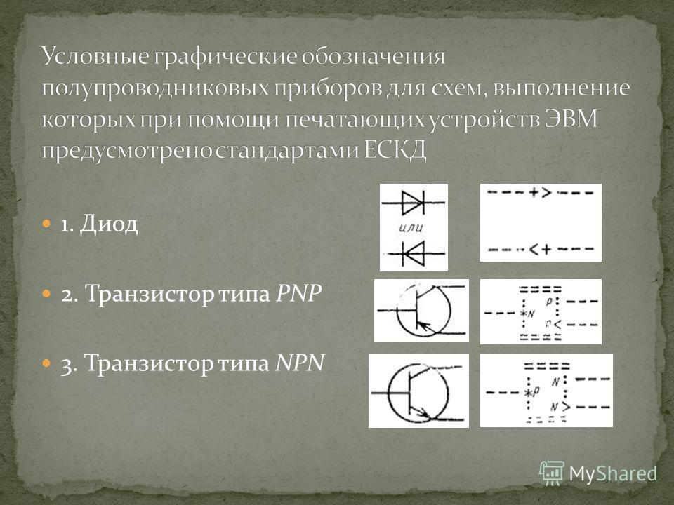 1. Диод 2. Транзистор типа PNР 3. Транзистор типа NPN