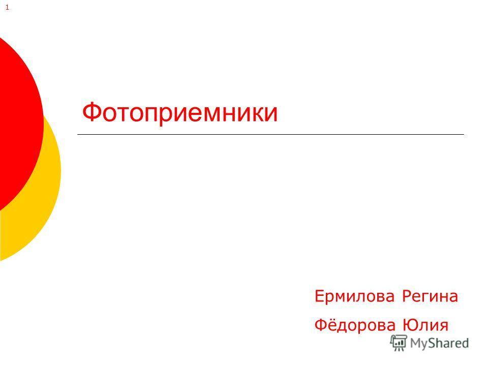 Фотоприемники Ермилова Регина Фёдорова Юлия 1