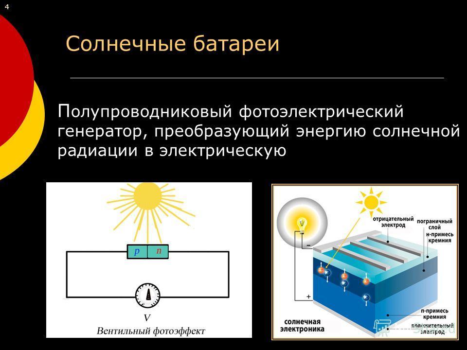 П олупроводниковый фотоэлектрический генератор, преобразующий энергию солнечной радиации в электрическую Солнечные батареи 4