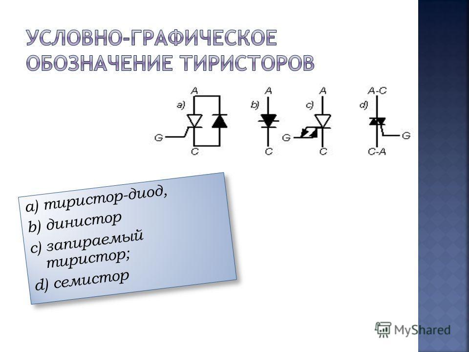 a) тиристор-диод, b) динистор c) запираемый тиристор; d) семистор a) тиристор-диод, b) динистор c) запираемый тиристор; d) семистор