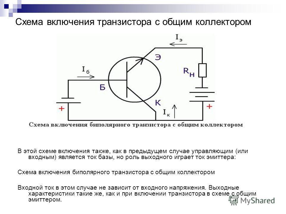 Схема включения транзистора с
