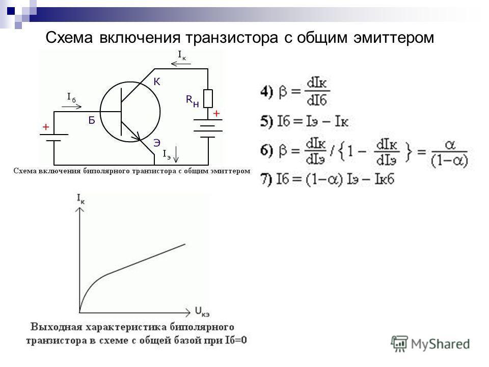 Биополярный транзистор схема