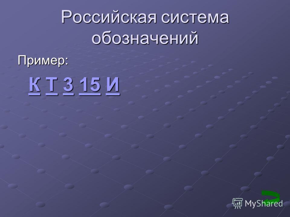 Российская система обозначений Пример: КК Т 3 15 И Т315И КТ315И
