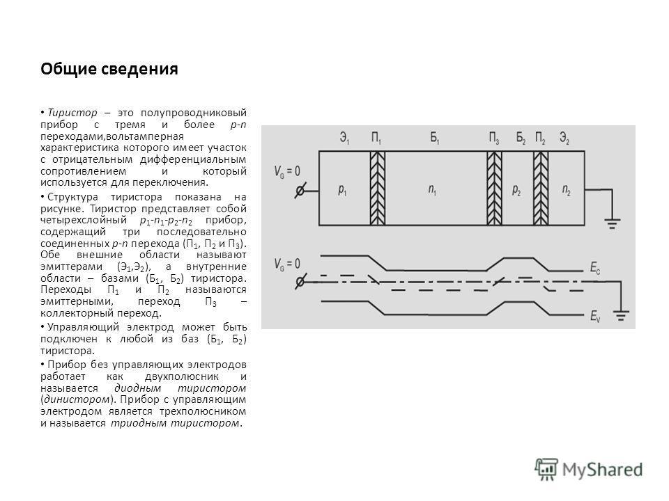 Общие сведения Тиристор – это полупроводниковый прибор с тремя и более р-n переходами,вольтамперная характеристика которого имеет участок с отрицательным дифференциальным сопротивлением и который используется для переключения. Структура тиристора пок