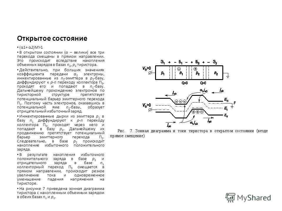 Открытое состояние (α1+ α2)M>1 В открытом состоянии (α – велики) все три перехода смещены в прямом направлении. Это происходит вследствие накопления объемных зарядов в базах n 2, p 2 тиристора. Действительно, при больших значениях коэффициента переда