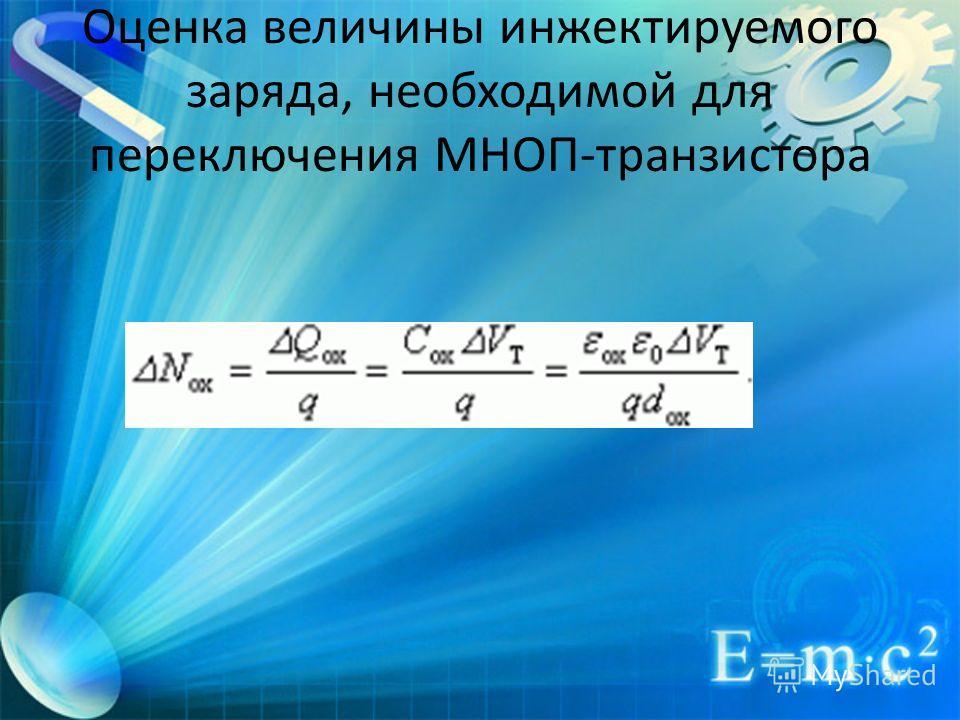 Оценка величины инжектируемого заряда, необходимой для переключения МНОП-транзистора