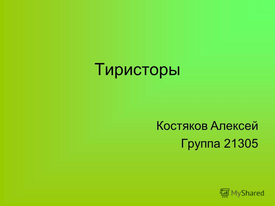 Тиристоры Костяков Алексей Группа 21305