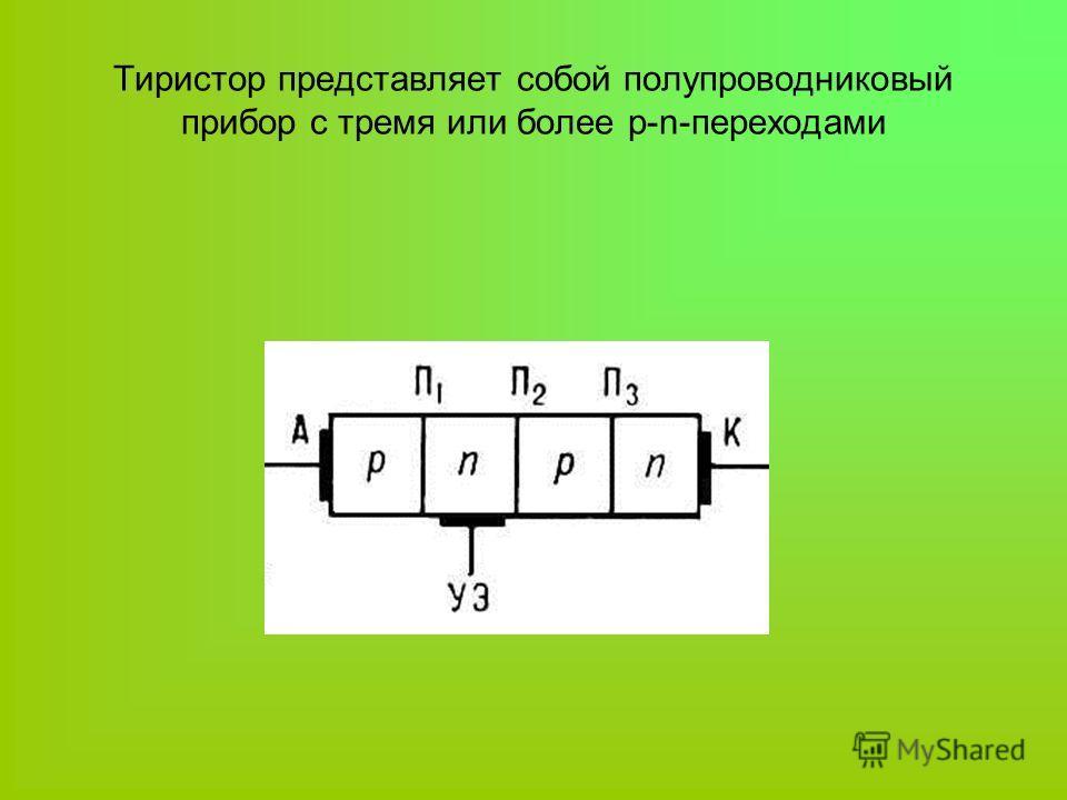 Тиристор представляет собой полупроводниковый прибор с тремя или более p-n-переходами