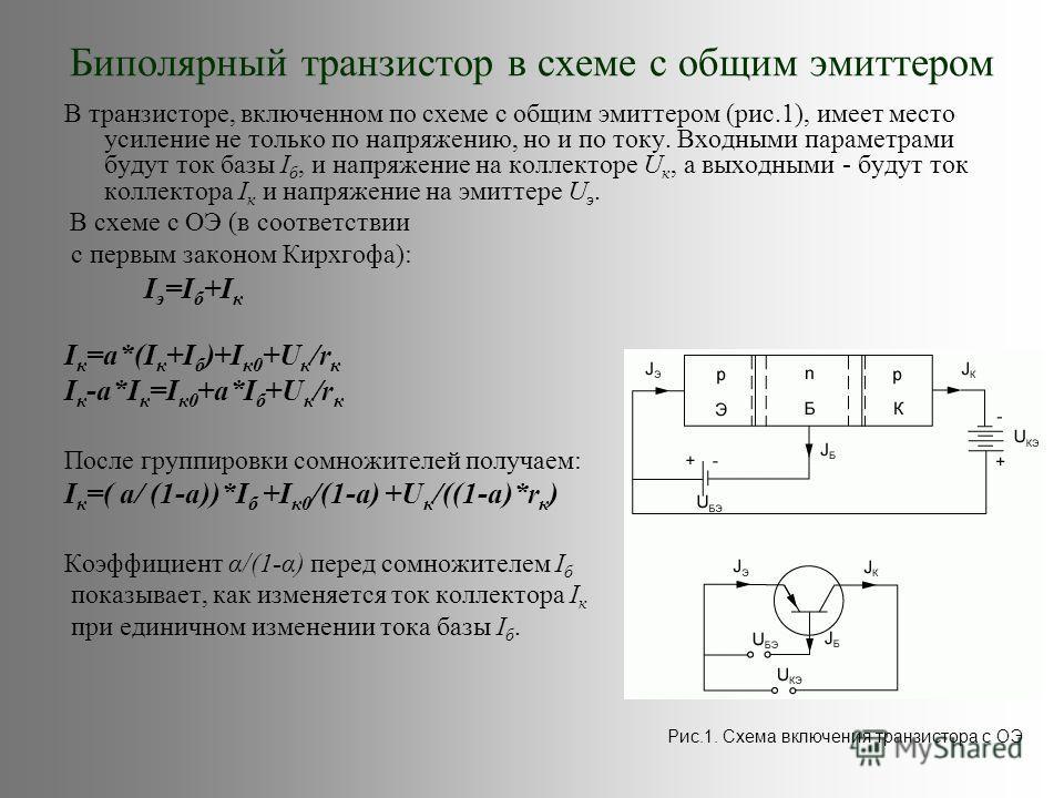 Биполярный транзистор в схеме с общим эмиттером В транзисторе, включенном по схеме с общим эмиттером (рис.1), имеет место усиление не только по напряжению, но и по току. Входными параметрами будут ток базы I б, и напряжение на коллекторе U к, а выход