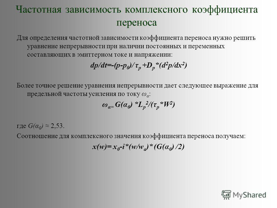 Частотная зависимость комплексного коэффициента переноса Для определения частотной зависимости коэффициента переноса нужно решить уравнение непрерывности при наличии постоянных и переменных составляющих в эмиттерном токе и напряжении: dp/dt=-(p-p 0 )