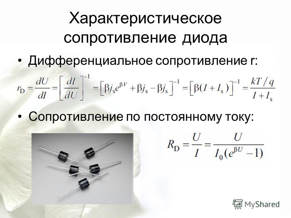 Характеристическое сопротивление диода Дифференциальное сопротивление r: Сопротивление по постоянному току: