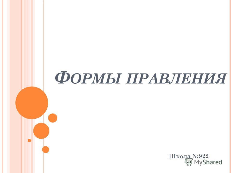 Ф ОРМЫ ПРАВЛЕНИЯ Школа 922