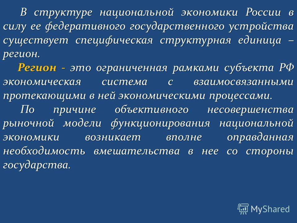 В структуре национальной экономики России в силу ее федеративного государственного устройства существует специфическая структурная единица – регион. Регион - это ограниченная рамками субъекта РФ экономическая система с взаимосвязанными протекающими в