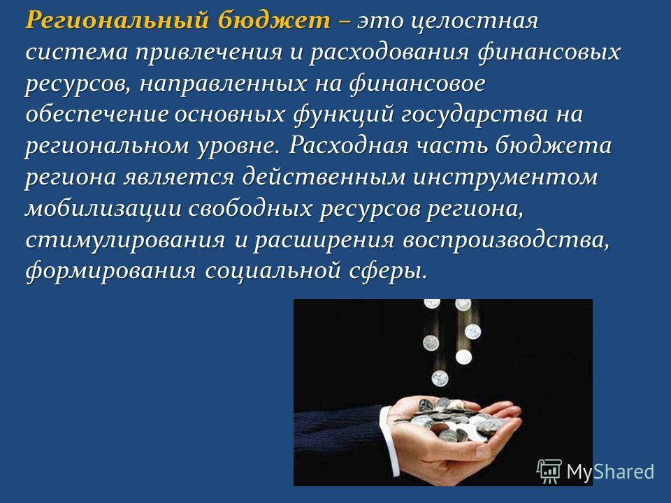 Региональный бюджет – это целостная система привлечения и расходования финансовых ресурсов, направленных на финансовое обеспечение основных функций государства на региональном уровне. Расходная часть бюджета региона является действенным инструментом