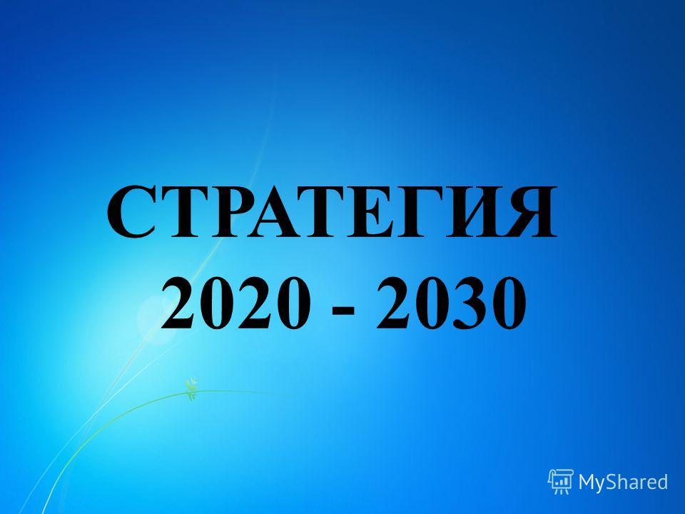 СТРАТЕГИЯ 2020 - 2030