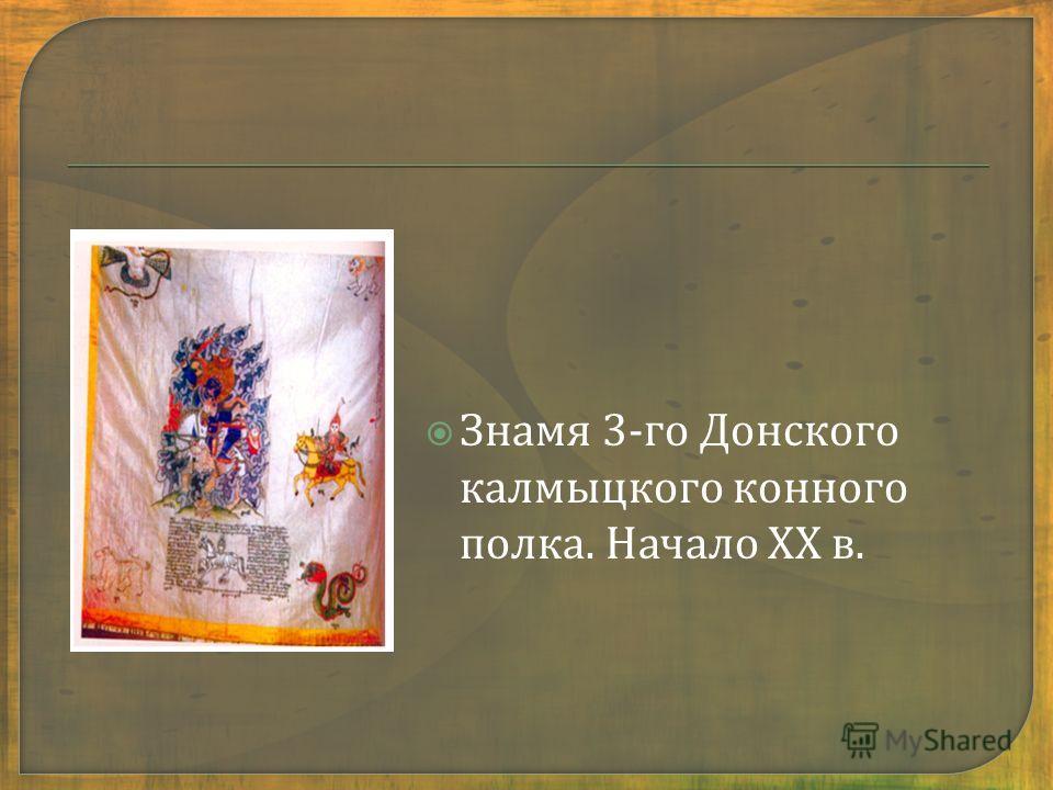 Знамя 3- го Донского калмыцкого конного полка. Начало XX в.
