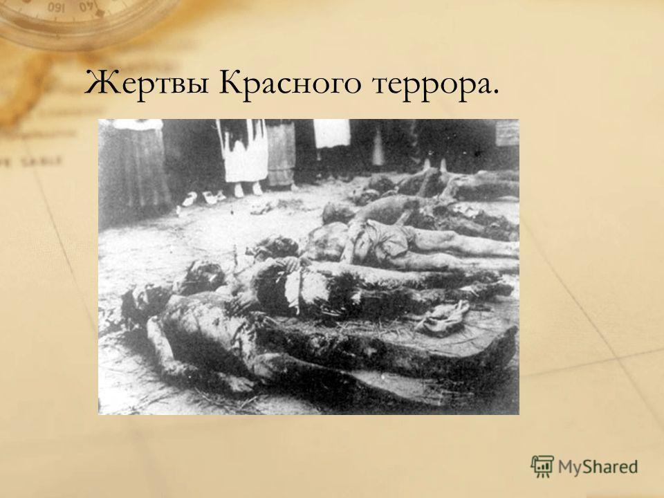 Жертвы Красного террора.