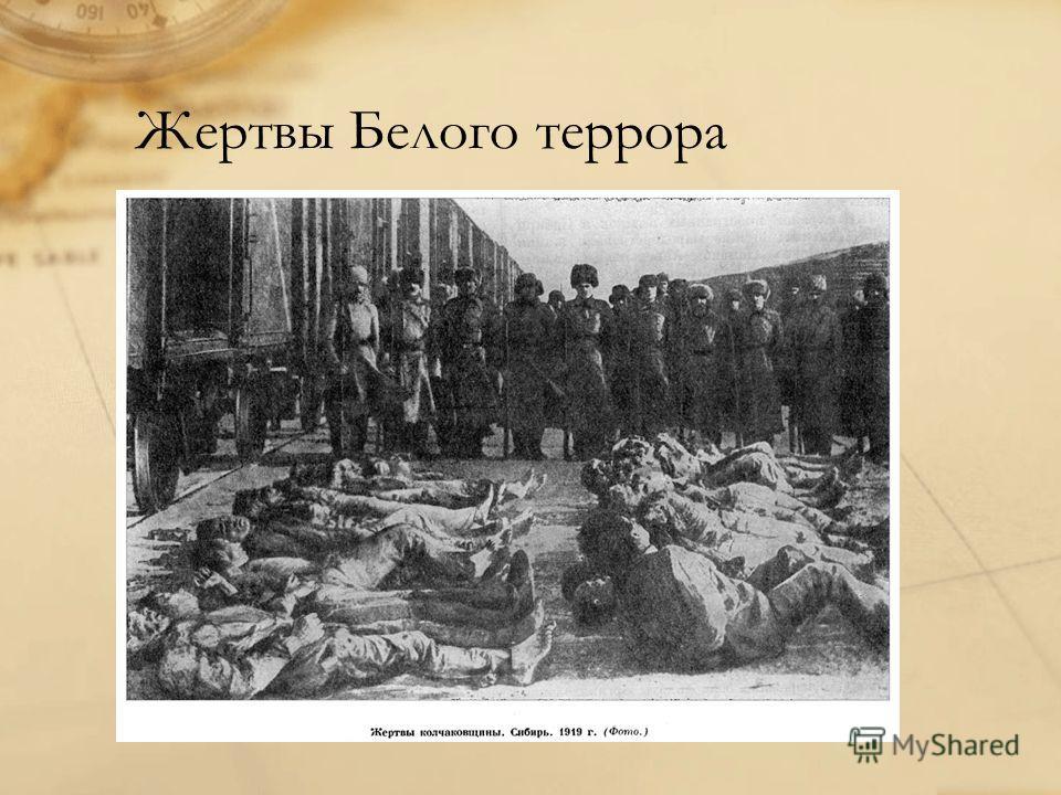 Жертвы Белого террора