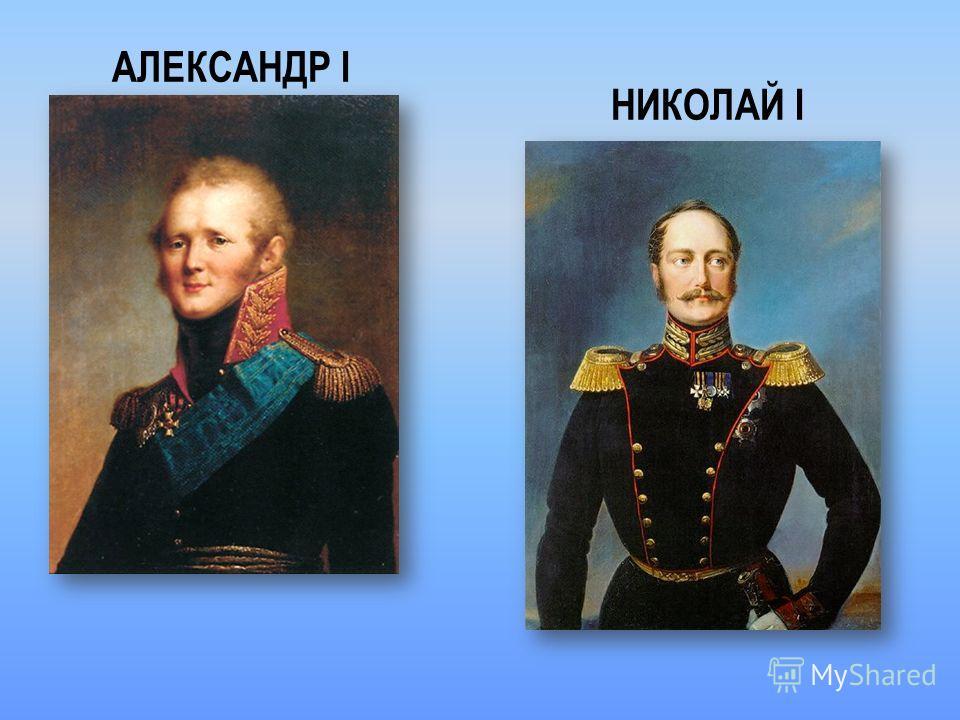 АЛЕКСАНДР I НИКОЛАЙ I