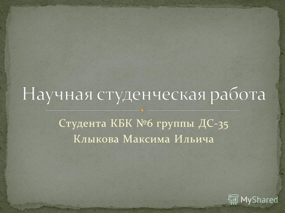 Студента КБК 6 группы ДС-35 Клыкова Максима Ильича