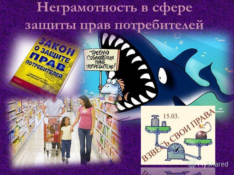 Неграмотность в сфере защиты прав потребителей