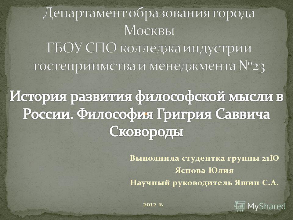 Выполнила студентка группы 21Ю Яснова Юлия Научный руководитель Яшин С.А. 2012 г.