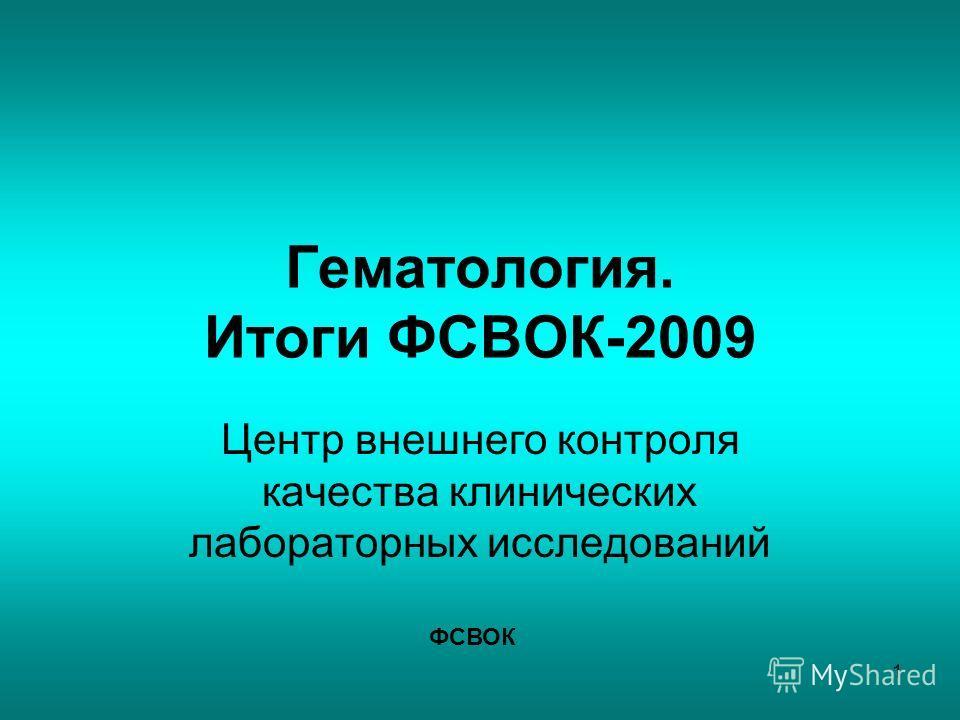 1 Гематология. Итоги ФСВОК-2009 Центр внешнего контроля качества клинических лабораторных исследований ФСВОК