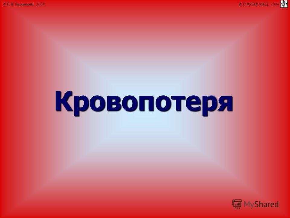 © П.Ф.Литвицкий, 2004 © ГЭОТАР-МЕД, 2004Кровопотеря