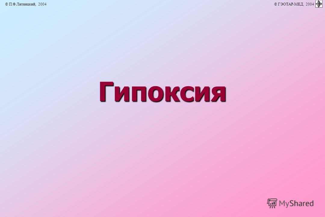 Гипоксия © П.Ф.Литвицкий, 2004 © ГЭОТАР-МЕД, 2004
