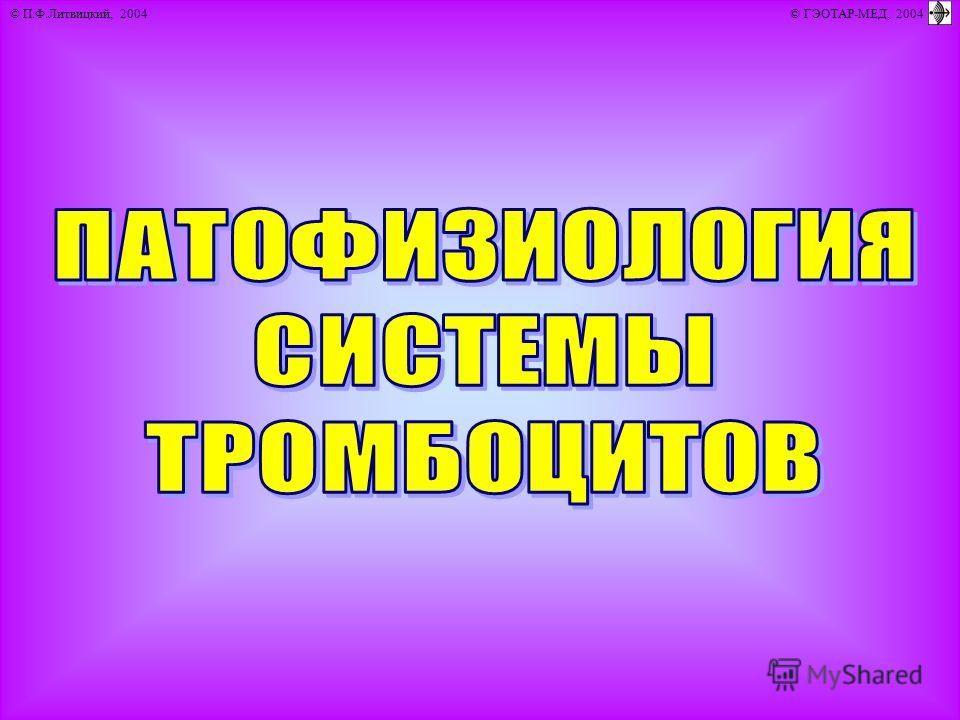 © П.Ф.Литвицкий, 2004 © ГЭОТАР-МЕД, 2004