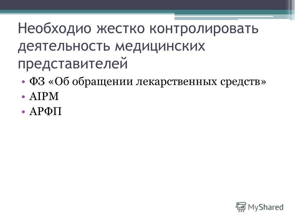 Необходио жестко контролировать деятельность медицинских представителей ФЗ «Об обращении лекарственных средств» AIPM АРФП
