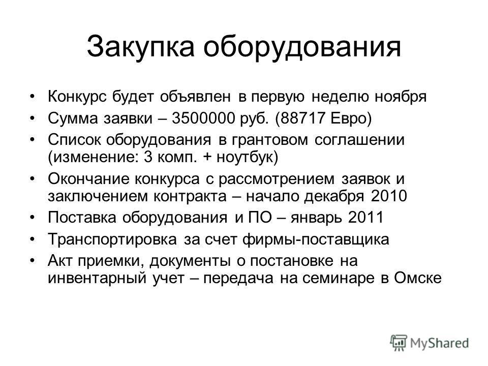 Закупка оборудования Конкурс будет объявлен в первую неделю ноября Сумма заявки – 3500000 руб. (88717 Евро) Список оборудования в грантовом соглашении (изменение: 3 комп. + ноутбук) Окончание конкурса с рассмотрением заявок и заключением контракта –