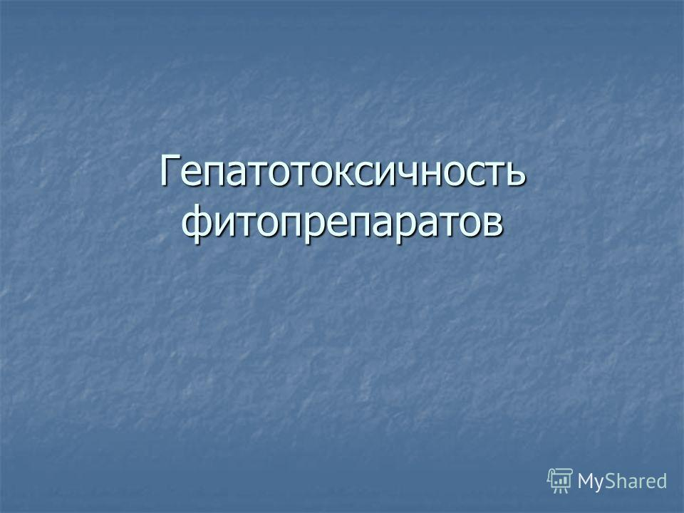 Гепатотоксичность фитопрепаратов