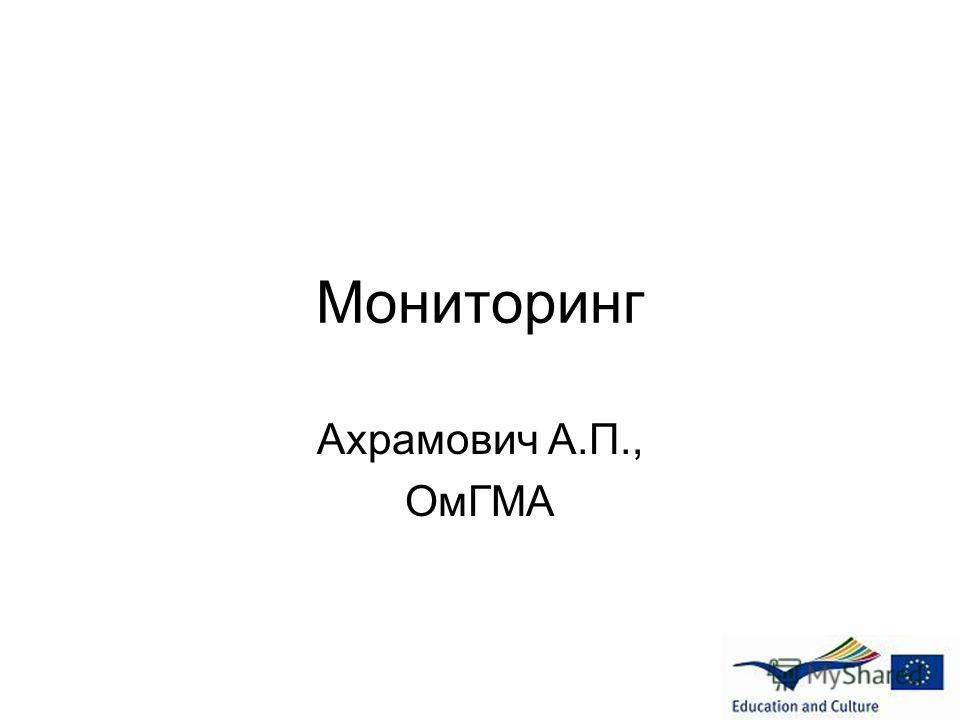 Мониторинг Ахрамович А.П., ОмГМА