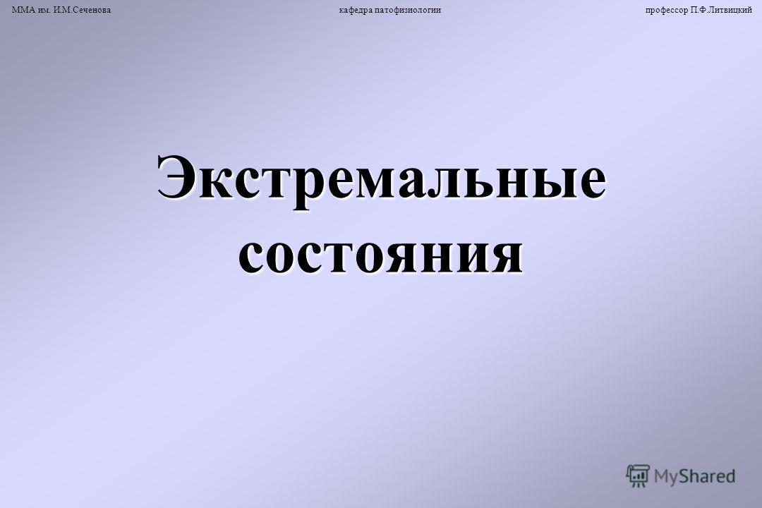 Экстремальные состояния ММА им. И.М.Сеченова кафедра патофизиологии профессор П.Ф.Литвицкий