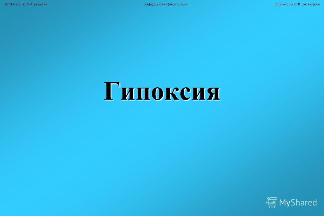 Гипоксия ММА им. И.М.Сеченова кафедра патофизиологии профессор П.Ф.Литвицкий