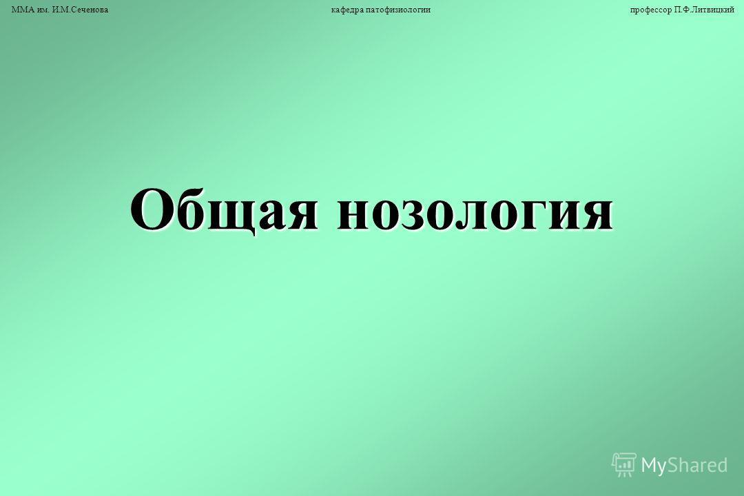 Общая нозология ММА им. И.М.Сеченова кафедра патофизиологии профессор П.Ф.Литвицкий