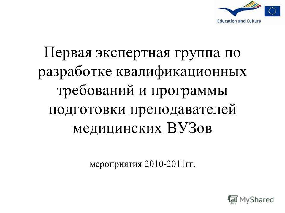 Первая экспертная группа по разработке квалификационных требований и программы подготовки преподавателей медицинских ВУЗов мероприятия 2010-2011гг.