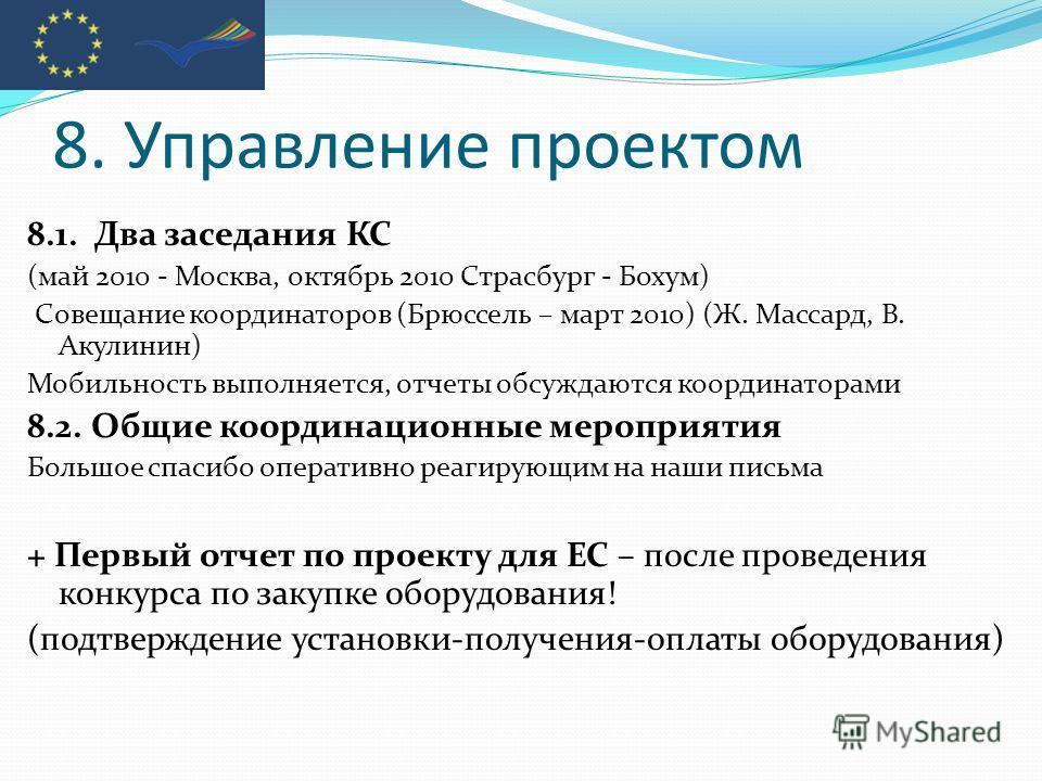 8. Управление проектом 8.1. Два заседания КС (май 2010 - Москва, октябрь 2010 Страсбург - Бохум) Совещание координаторов (Брюссель – март 2010) (Ж. Массард, В. Акулинин) Мобильность выполняется, отчеты обсуждаются координаторами 8.2. Общие координаци