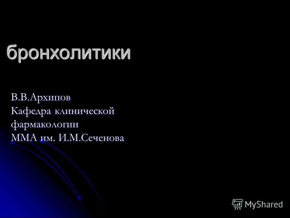 бронхолитики В.В.Архипов Кафедра клинической фармакологии ММА им. И.М.Сеченова