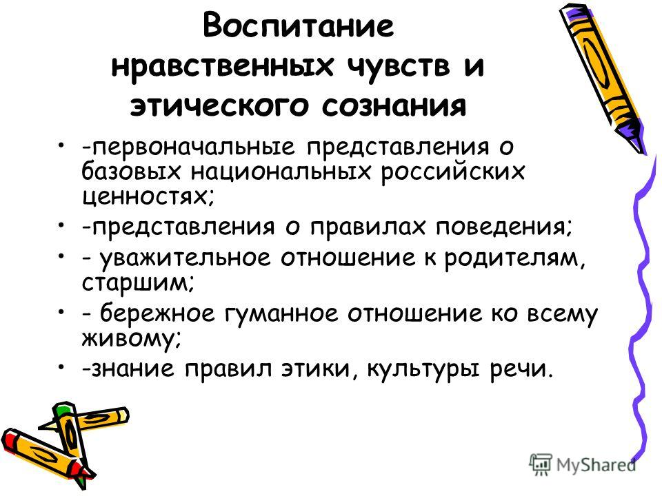Воспитание нравственных чувств и этического сознания -первоначальные представления о базовых национальных российских ценностях; -представления о правилах поведения; - уважительное отношение к родителям, старшим; - бережное гуманное отношение ко всему