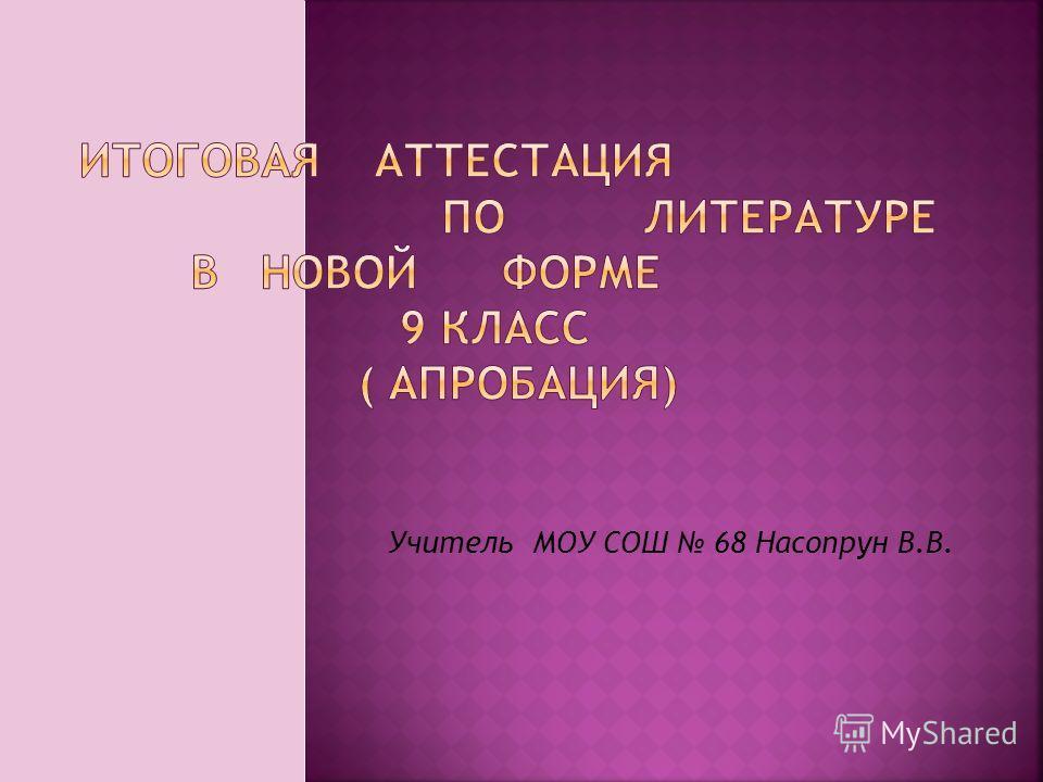 Учитель МОУ СОШ 68 Насопрун В.В.