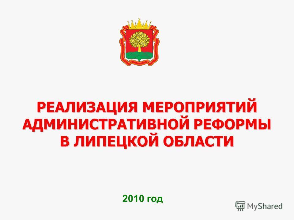 РЕАЛИЗАЦИЯ МЕРОПРИЯТИЙ АДМИНИСТРАТИВНОЙ РЕФОРМЫ В ЛИПЕЦКОЙ ОБЛАСТИ 2010 год