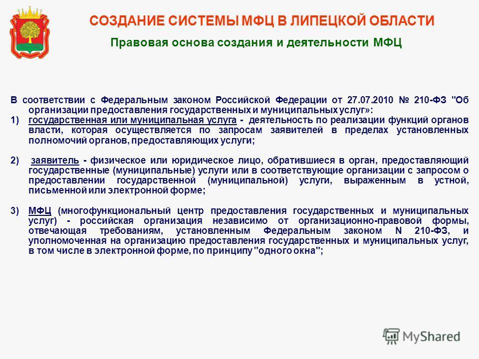 Правовая основа создания и деятельности МФЦ В соответствии с Федеральным законом Российской Федерации от 27.07.2010 210-ФЗ