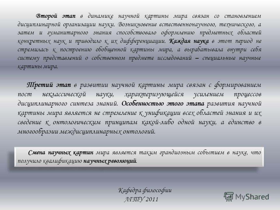 Кафедра философии ЛГТУ 2011 Второй этап в динамике научной картины мира связан со становлением дисциплинарной организации науки. Возникновение естественнонаучного, технического, а затем и гуманитарного знания способствовало оформлению предметных обла