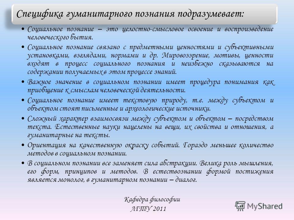 Кафедра философии ЛГТУ 2011 Специфика гуманитарного познания подразумевает: Социальное познание – это целостно-смысловое освоение и воспроизведение человеческого бытия. Социальное познание связано с предметными ценностями и субъективными установками,