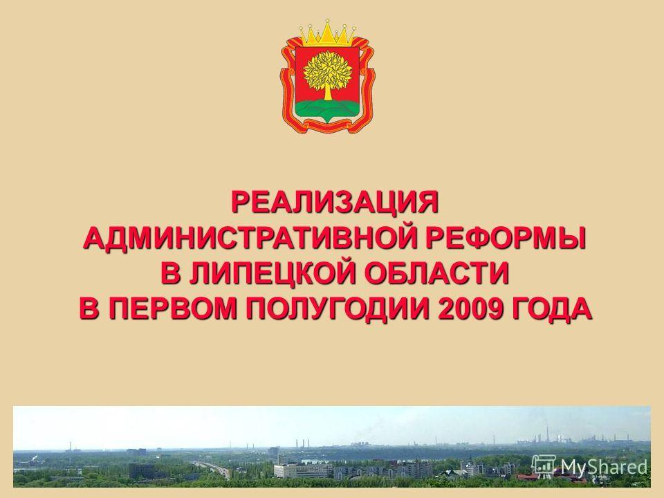 РЕАЛИЗАЦИЯ АДМИНИСТРАТИВНОЙ РЕФОРМЫ В ЛИПЕЦКОЙ ОБЛАСТИ В ПЕРВОМ ПОЛУГОДИИ 2009 ГОДА