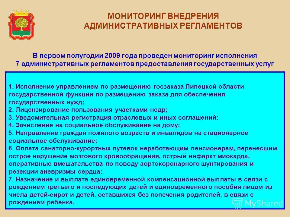 МОНИТОРИНГ ВНЕДРЕНИЯ АДМИНИСТРАТИВНЫХ РЕГЛАМЕНТОВ В первом полугодии 2009 года проведен мониторинг исполнения 7 административных регламентов предоставления государственных услуг 1. Исполнение управлением по размещению госзаказа Липецкой области госуд